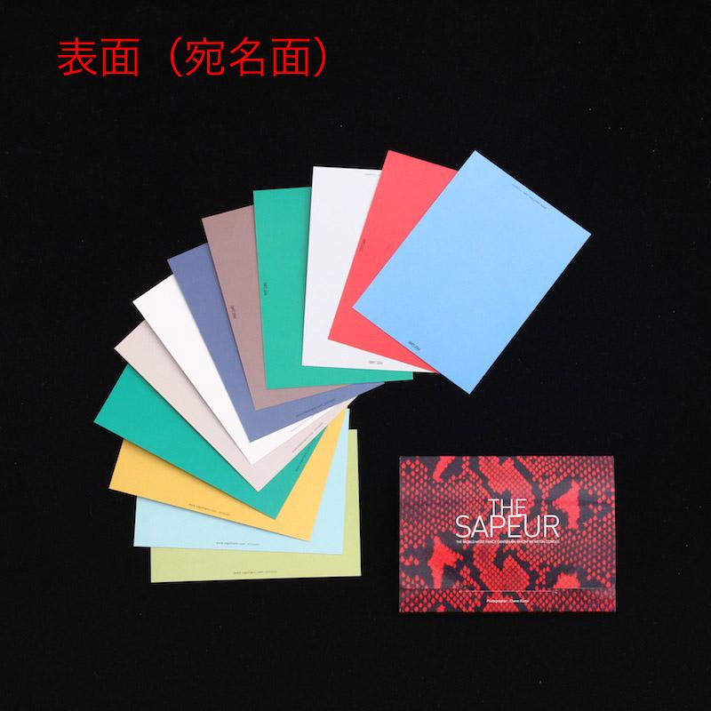 「サプール(SAPEUR)」ポストカードセット(Red)
