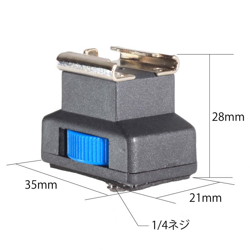 アクセサリーシュー1/4インチネジ穴用 FV-HSA