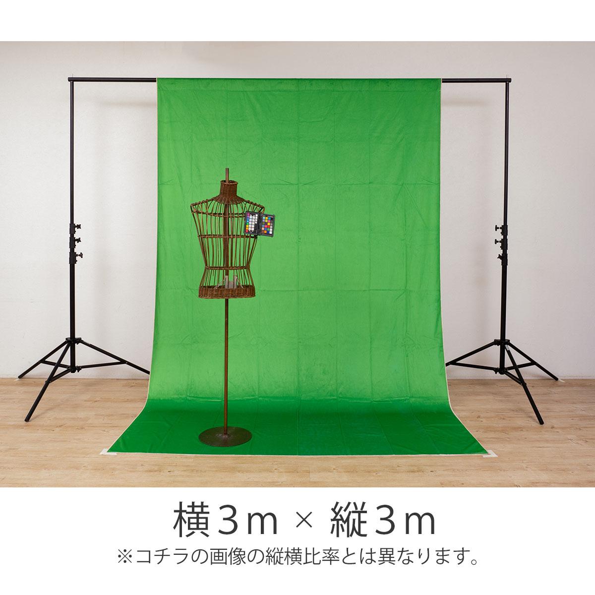 マイクロファイバー・撮影用シーン背景グリーン(横3m×縦3m)_LL-0048-33