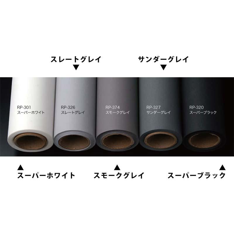 【販売終了】撮影用背景紙 1.36×11mロールバック紙   (374 スモークグレイ(グレー/灰色)/巻芯・梱包付)