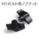 M5×F17mmメスネジ(2個1組)_NJ-M5F17