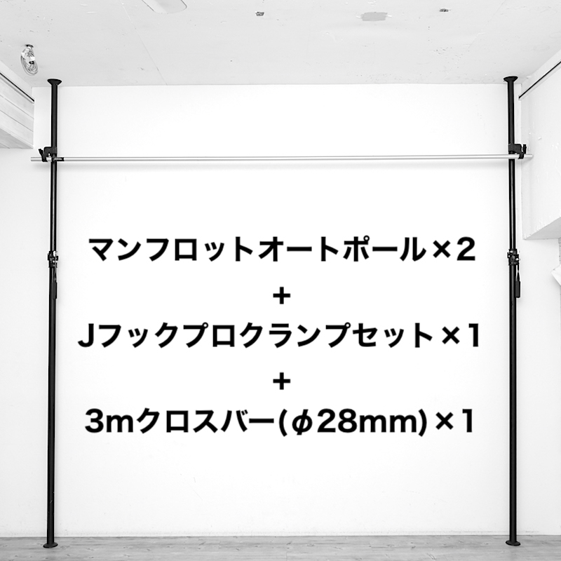 【販売終了】オートポール背景システムセットA