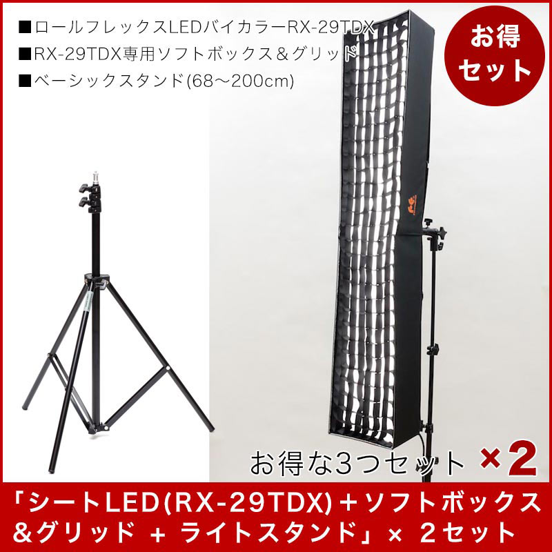 シートLED(RX-29TDX)+ソフトボックス&グリッド+ライトスタンド2台セット