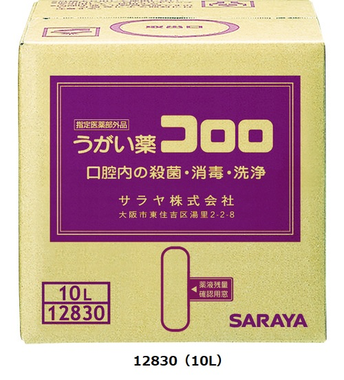 うがい薬 コロロ  12208・12833・12834・12830 サラヤ