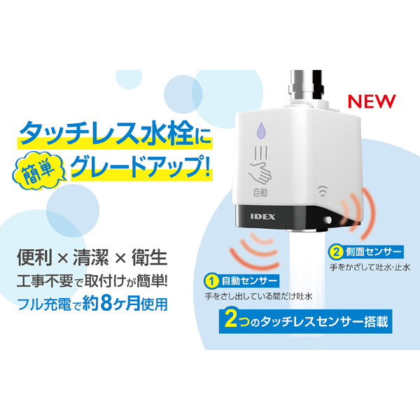 蛇口直結型自動水栓 水ぴた MP-320WS IDEX