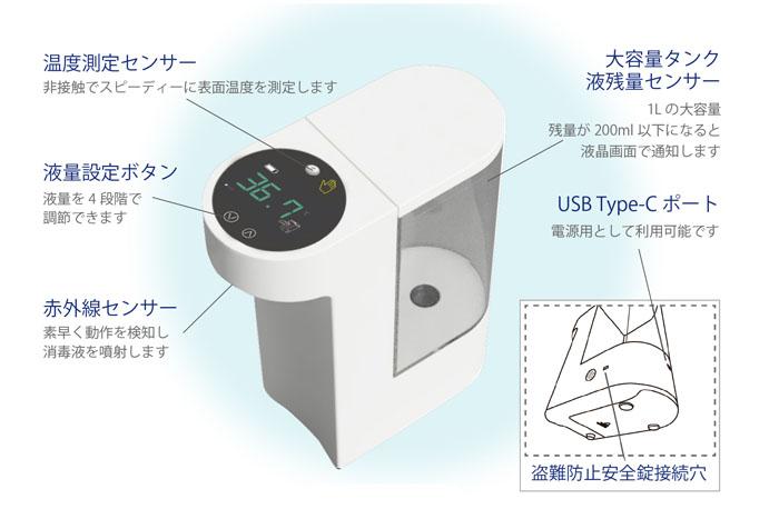 非接触型温度測定・消毒機 ピッとシュ! シーテック