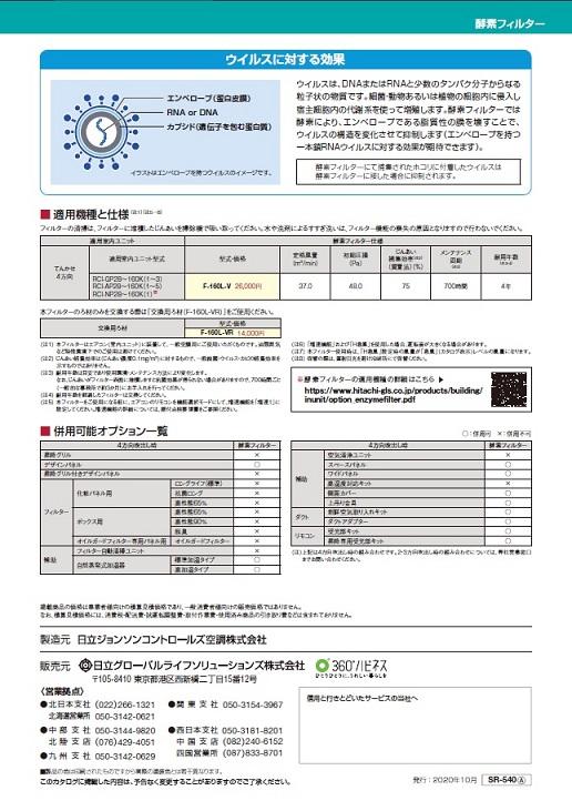 酵素フィルター F-160L-V 日立グローバルライフソリューションズ