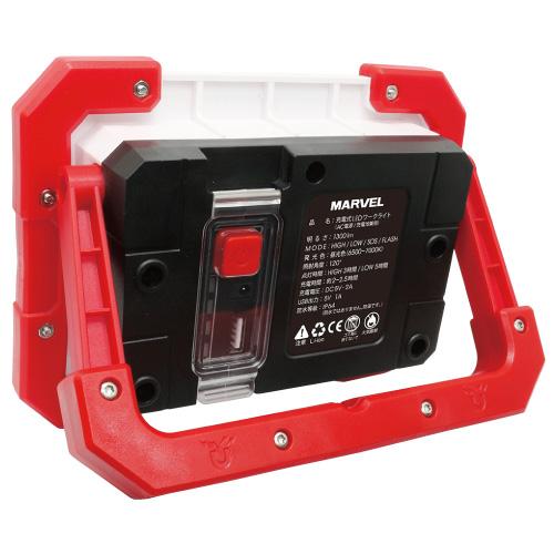 LEDワークライト 充電式 MWL-1300R マーベル