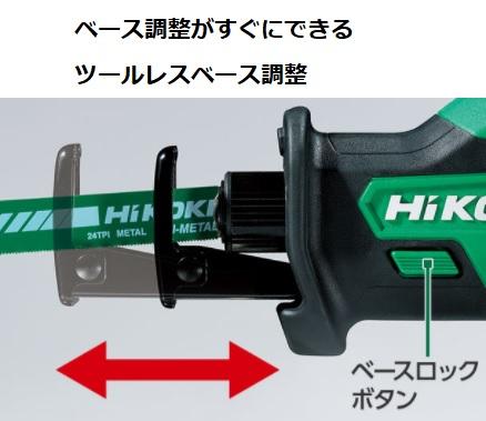 コードレスセーバソー 10.8V CR12DA(NN) HiKOKI(日立工機)         ※蓄電池・充電器・ケース別売