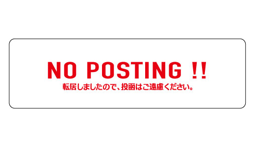 【既成品】 投函禁止 ステッカー