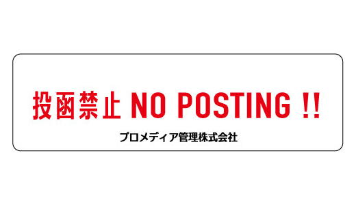 【名入れ】 投函禁止 ステッカーB