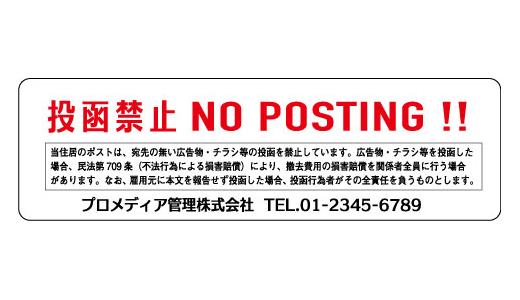 【名入れ】 投函禁止 ステッカーC
