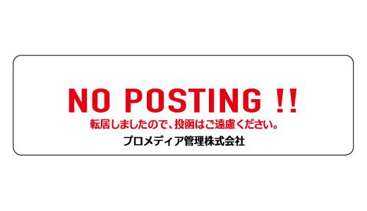 【名入れ】 投函禁止 ステッカーA