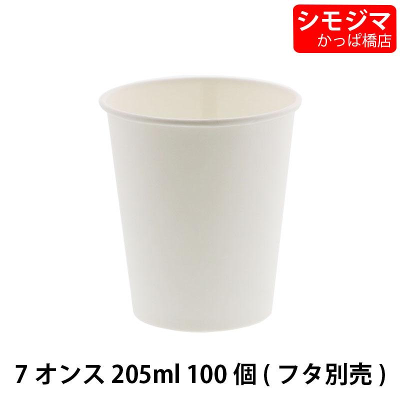 紙コップ 7オンス 100個 ペーパーカップ HEIKO