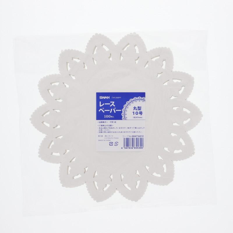 レースペーパー 丸型 10号 白 SWAN 1袋(100枚入り)