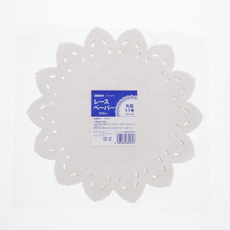 レースペーパー 丸型 11号 白 SWAN 1袋(100枚入り)