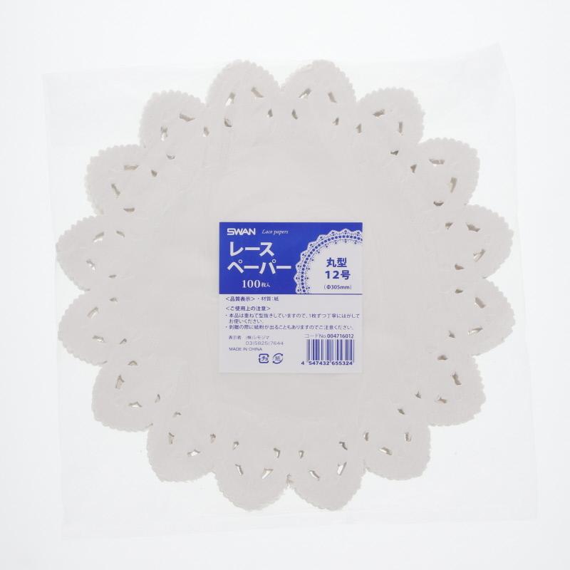 レースペーパー 丸型 12号 白 SWAN 1袋(100枚入り)
