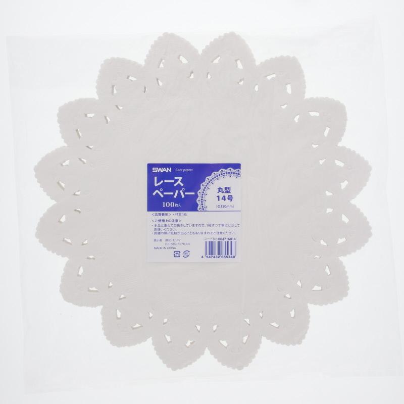 レースペーパー 丸型 14号 白 SWAN 1袋(100枚入り)