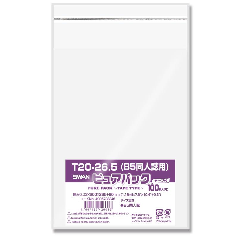 OPP袋 ピュアパック T20-26.5(B5同人誌用) SWAN 100枚