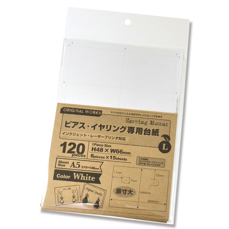 OA対応ピアス台紙 Lサイズ ホワイト ササガワ 44-7601 15シート(1シート8枚付)