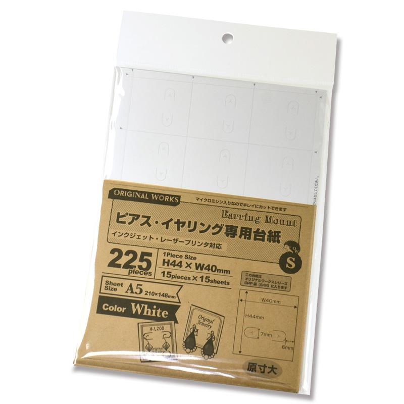 OA対応ピアス台紙 Sサイズ ホワイト ササガワ 44-7651 15シート(1シート15枚付)