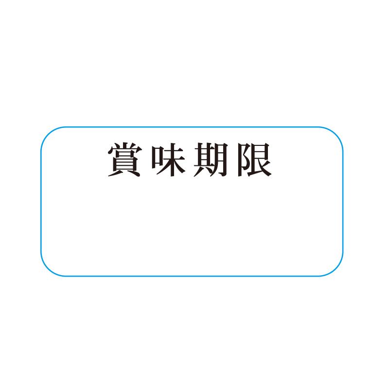HEIKO タックラベル No.791 賞味 12×33mm 300片入り