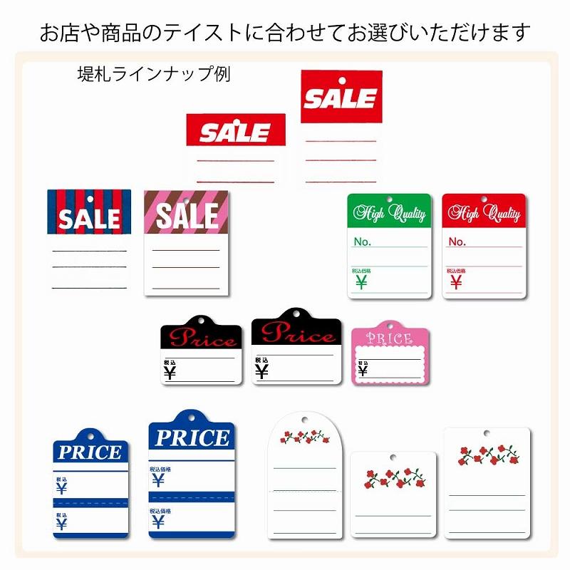 【お取り寄せ】HEIKO 提札 No.511 錦糸付 500枚