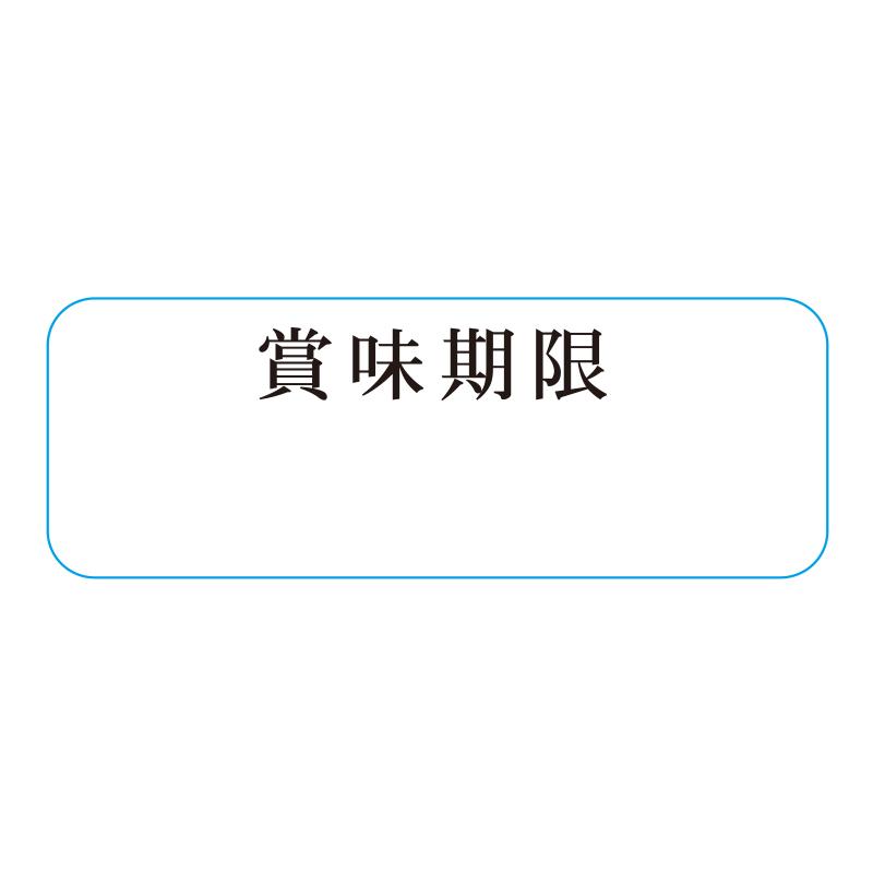 HEIKO タックラベル No.768 賞味 12×33mm 240片入り