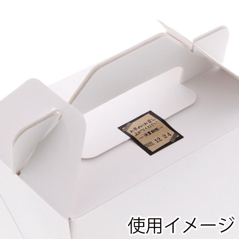 タックラベル(シール) 「お早めに」 30×25mm 未晒 HEIKO No.804 120片