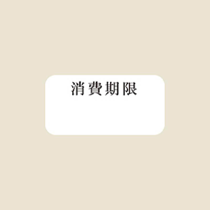 タックラベル(シール) 「消費期限」 12×24mm HEIKO No.790 300片