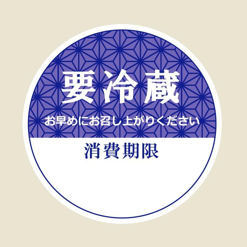 HEIKO タックラベル No.799 要冷蔵 紺 φ34mm 120片入り
