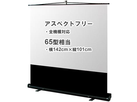 【延長】立上げ式スクリーン オーエス MS-63FN 65型 アスペクトフリー