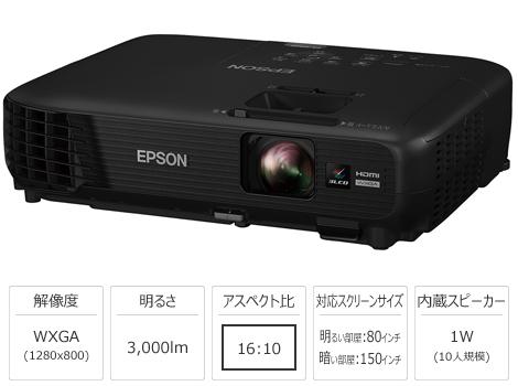 【延長】プロジェクター EPSON EB-W420 3000lm WXGA