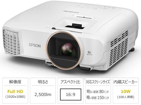 【延長】プロジェクター EPSON EH-TW5650 2500lm フルHD