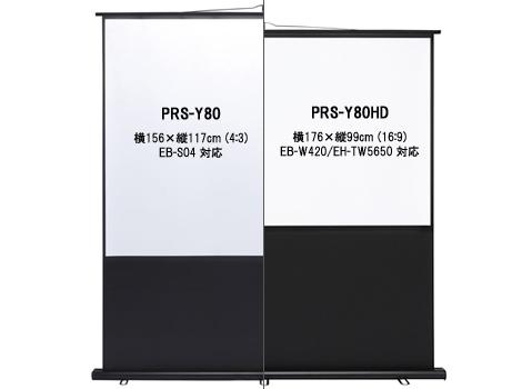 【延長】床置き式スクリーン サンワサプライ PRS-Y80/HD 80型