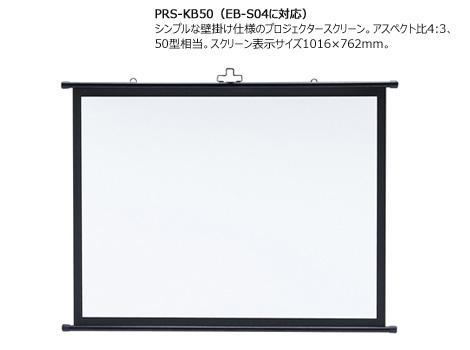【延長】壁掛け式スクリーン サンワサプライ PRS-KB50/KBHD50 50型
