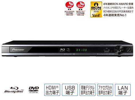 【延長】BD/DVDプレーヤー Pioneer BDP-3130-K