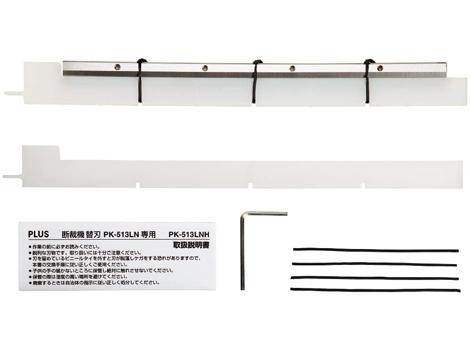 【販売】PK-513LN専用替刃 PK-513LNH
