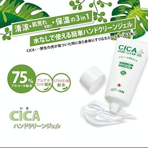 シカ ハンドクリーンジェル 携帯用 除菌 保湿  HAND CLEAN GEL【50ml】 Let's Skin 韓国コスメ ハンドジェル アルコールハンドジェル ヒアルロン酸