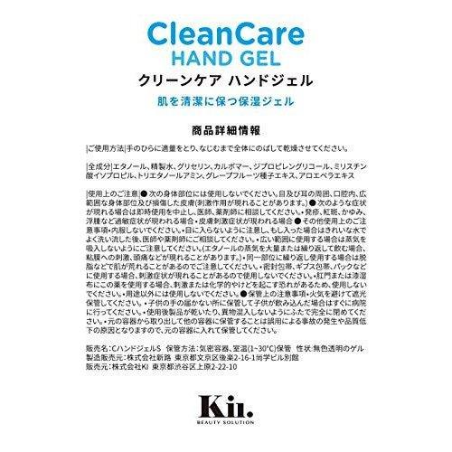 ハンドジェル 除菌 消毒 アルコール 【3本組】Clean-Care ハンドジェル 300ml アルコール 除菌 Hand-gel 消毒 手 Hand-Sanitizer