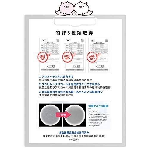 ハンドジェル 携帯用 除菌 消毒  うさまる 公式グッズ CLEAN&CARE HANDGEL クリーンアンドケア アルコール 70% ビタミンE 衛生 ウイルス対策