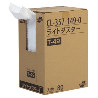 テラモト ライトダスターT49(80枚入)