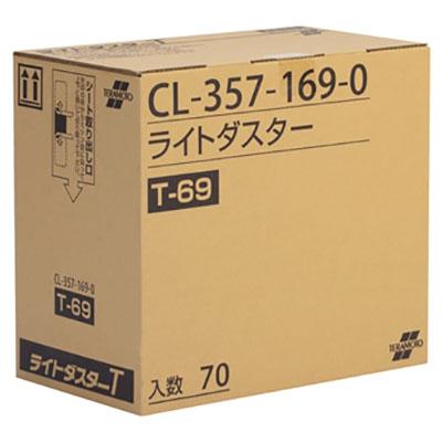 テラモト ライトダスターT69(70枚入)