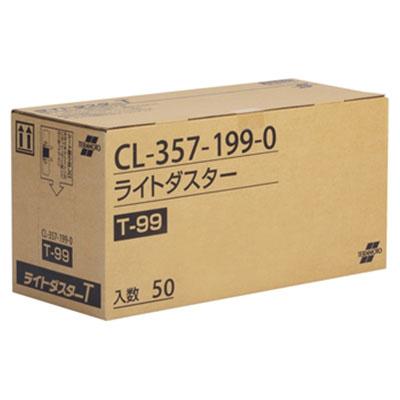 テラモト ライトダスターT99(50枚入)