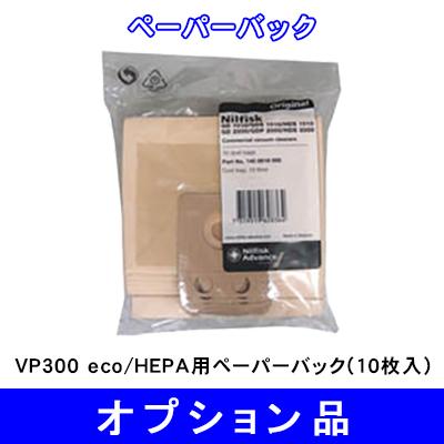 【代金引換不可】ニルフィスク VP300 HEPA(サービス品付)