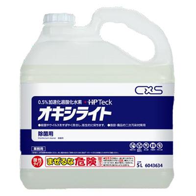 CXS(シーバイエス) オキシライト 5L×3本