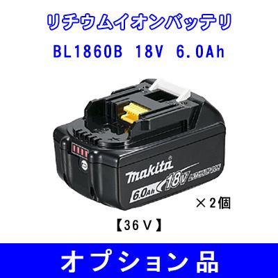 【代金引換不可】マキタ 充電式ブロワ MUB363DZ 36V(本体のみ)