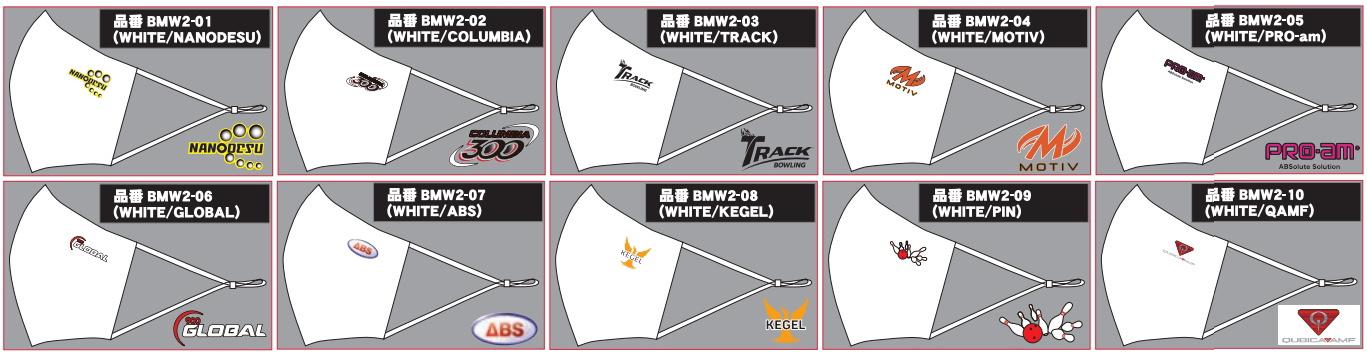 ABS ブランドマウスウエアマスク ホワイト【在庫限り】【返品不可】