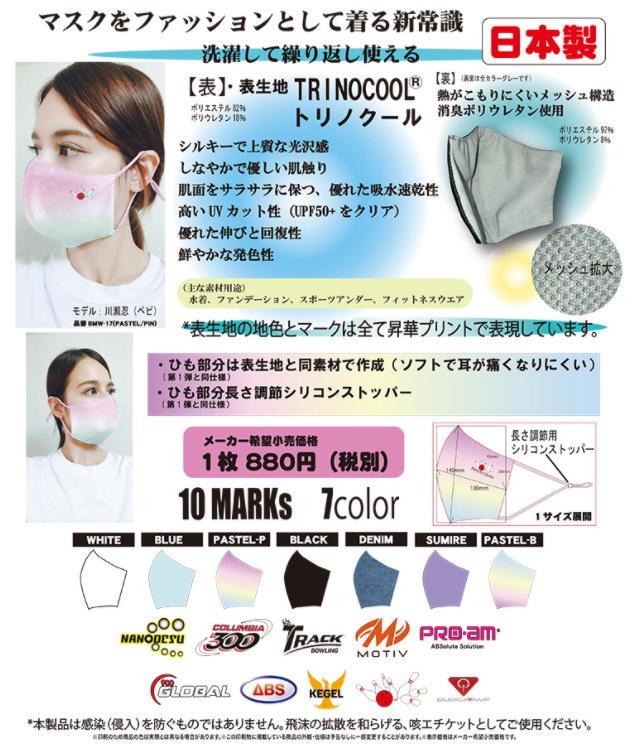 ABS ブランドマウスウエアマスク ブラック【在庫限り】【返品不可】