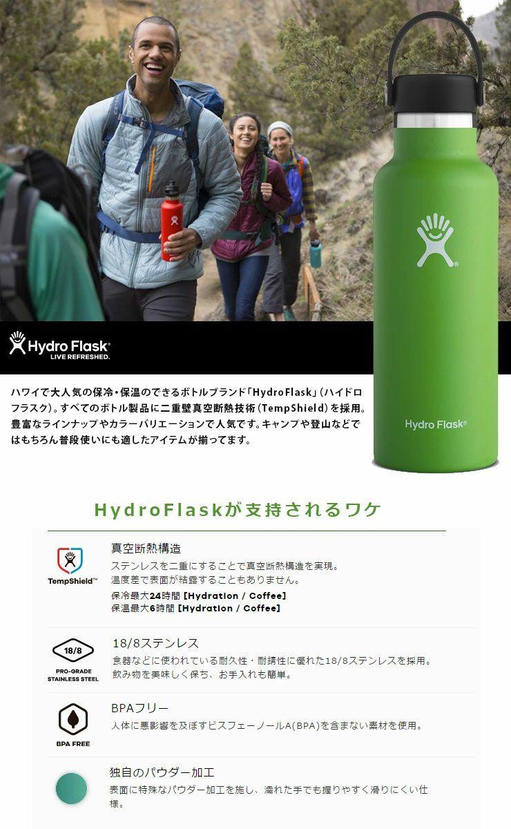 Hydro Flask ハイドロフラスク HYDRATION 18 oz Standard Mouth ステンレスボトル(532ml)